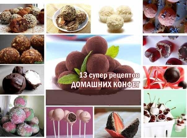 Как сделать домашние конфеты рецепты 396