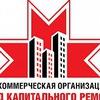 Новости Фонда капитального ремонта в УР