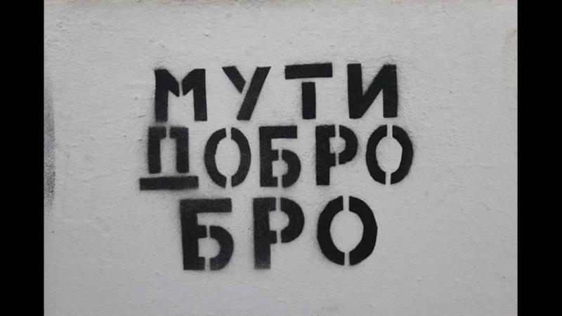 ВИНЗЭТ x СТАРЫЙДОБРЫЙ - ФИТУМ