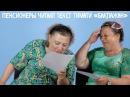Пенсионеры читают текст Тимати «Баклажан Лада Седан»