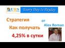URS Ultimate Revshare стратегия и описание на русском как выйти на доход 4% в сутки от Alex Roma