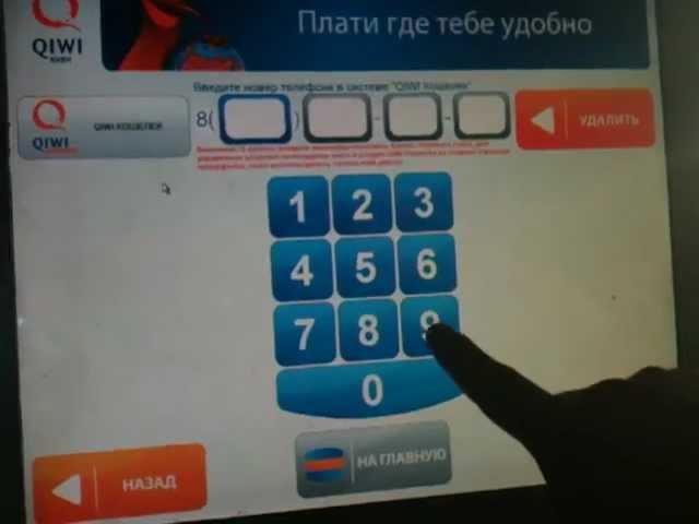 Займы через qiwi кошелек как пополнить с телефона мтс украина