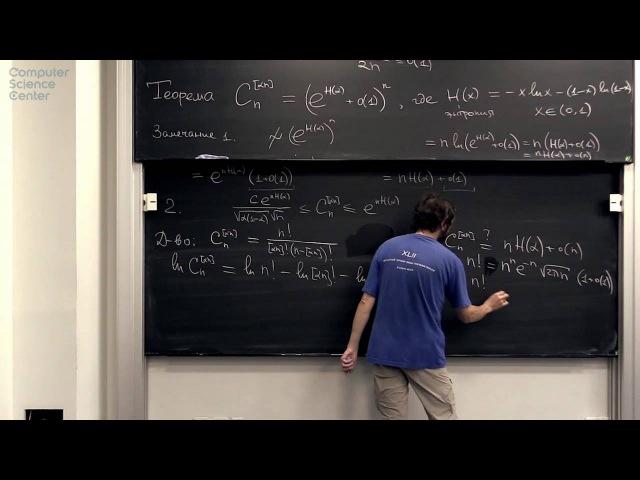 Лекция 3. Оценки и асимптотики для комбинаторных величин