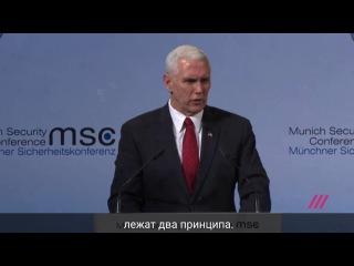 «США выбирают силу» Мюнхенская речь вице президента Майка Пенса о России, НАТО ...