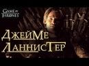 Джейме Ланнистер Игра престолов Jaime Lannister Game of Thrones