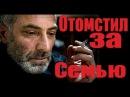 Кавказец зарезал убийцу своей семьи А Шварцнегер сделал фильм из этого