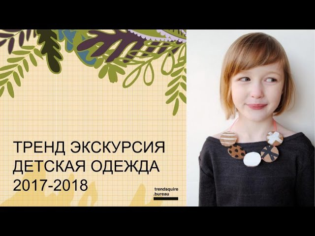 Тренд-экскурсии на выставке CJF Детская мода 2017