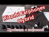 Xiaomi Hybrid Dual Drivers Earphones - Или нет!