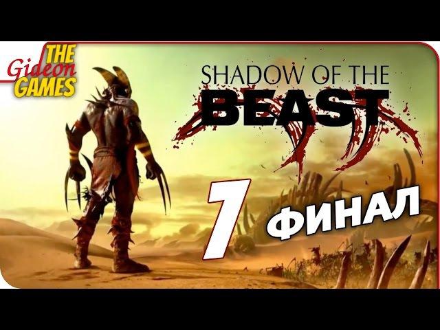 Прохождение Shadow of the Beast (2016) на Русском — 7 (Лавовые Поля) ФИНАЛ | Все концовки
