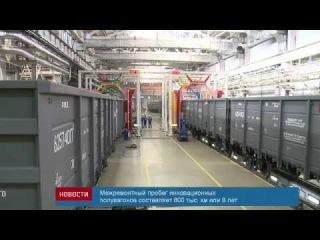 ОВК готовит к отправке вторую партию инновационных вагонов