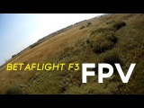 FPV ZMR250 Betaflight F3