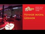 Ночной Шанхай, клубы, теневой бизнес и местные девушки. Додо Пицца в Китае - Серия 20