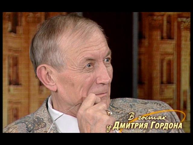Евгений Евтушенко. В гостях у Дмитрия Гордона. 1/2 (2006)