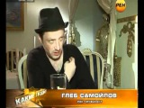 Глеб Самойлов - борьба с алкоголизмом