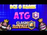 Всё о клане ATG 丨Clash Royale