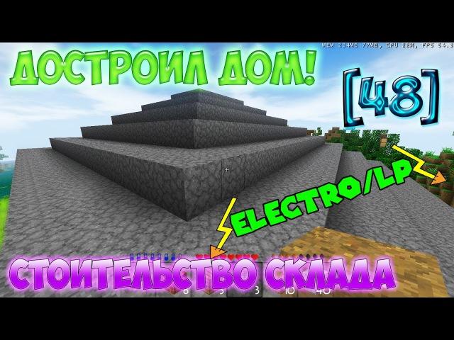 Electro/LP◄Конец строительства дома► Survivalcraft 2.0 [48]