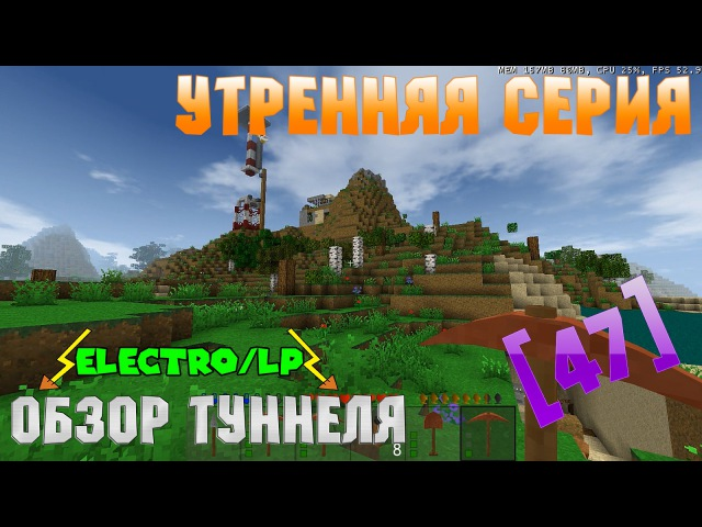 Electro/LP◄Утренняя серия, дом и туннель► Survivalcraft 2.0 [47]