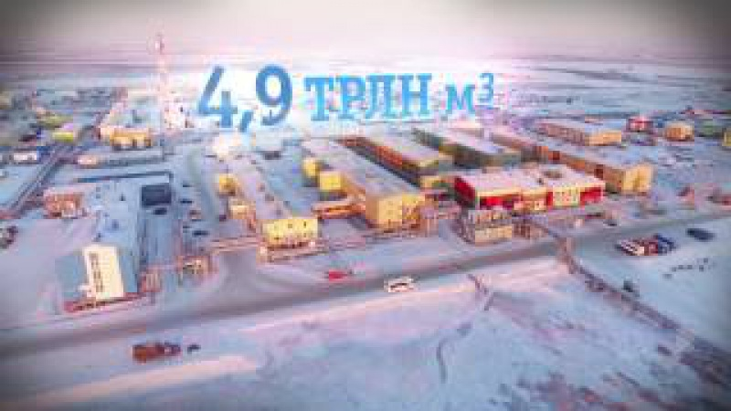 Мегапроект «Ямал» / Бованенковское месторождение / Газопровод «Бованенково — Ухта —2»