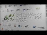 У Львов проходить Eco forum