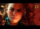 Прохождение Horizon Zero Dawn — Часть 13 Котел Сигма / Погружение во тьму