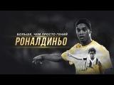 Роналдиньо - больше, чем просто гений.  Биография  футболиста.