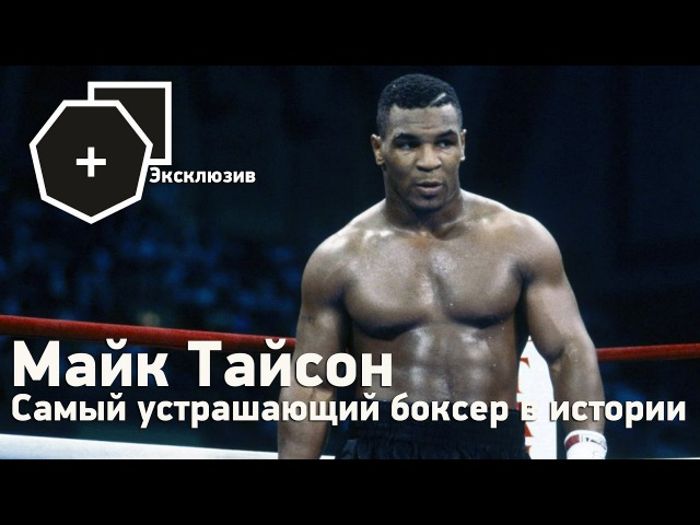 Майк Тайсон: Самый устрашающий боксер в истории | FightSpace vfqr nfqcjy: cfvsq ecnhfif.obq ,jrcth d bcnjhbb | fightspace