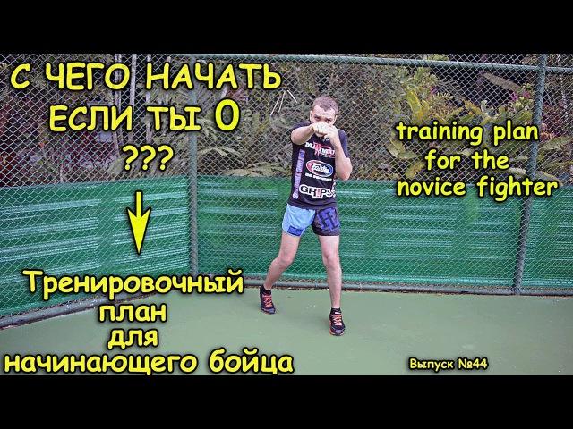 С чего начать, если ты 0 ?Первые шаги бойца - тренировочный план / The first fighter steps c xtuj yfxfnm, tckb ns 0 ?gthdst ifu