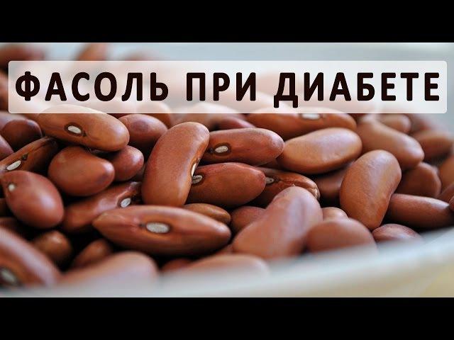 Сахарный диабет и сырая фасоль