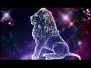Музыкальный зодиак 05 Лев Гармонизация биополя подстройка под энергии Партнер