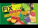FIX Price/ОЧЕНЬ вкусный чай с ароматом БЕЛОГО ПЕРСИКА и другие покупки