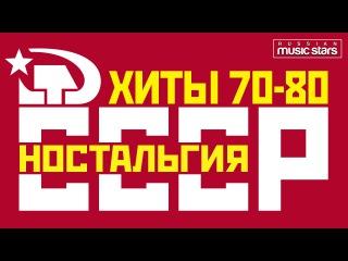Ностальгия СССР ☭ Хиты 70-80х / Nostalgia for the USSR Hits 70-80