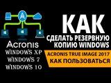 ACRONIS TRUE IMAGE 2017 как пользоваться how to use acronis universal restore