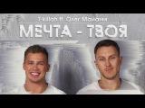 T-killah ft. Олег Майами - Мечта твоя (Премьера трека, 2017)