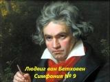 Людвиг ван Бетховен. Симфония №9 (II)