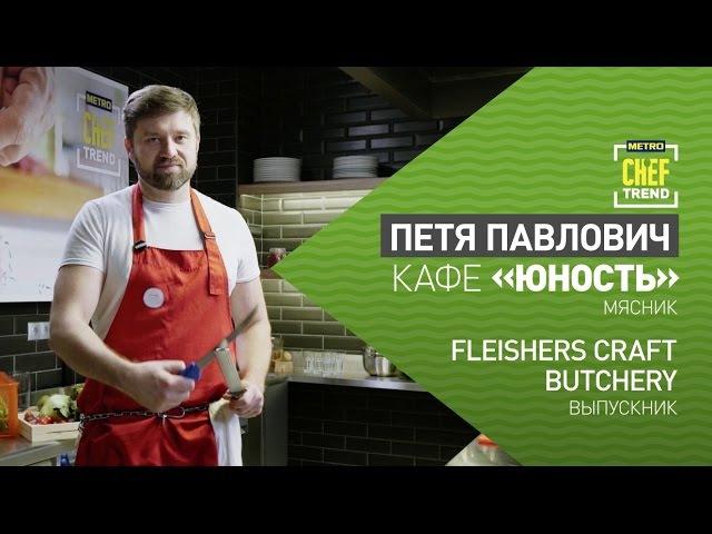 CHEF TREND с Петей Павловичем_Выпуск 2