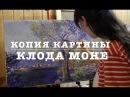 Копия картины Клода Моне, полный видеоурок маслом, художник Фания Сахарова