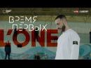L'ONE - Время первых (премьера клипа, 2017)