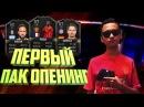 ПЕРВЫЙ ПАК ОПЕНИНГ И СРАЗУ ЛЕҒЕНДА FIFA 17