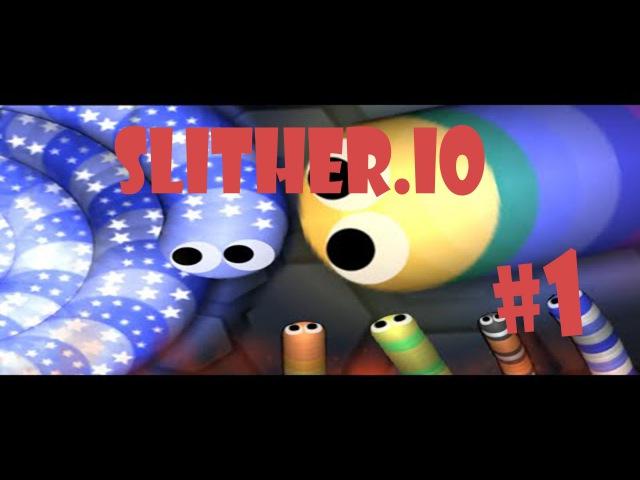 ☢Играем в slither.io [Монтаж]№1