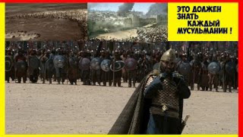 Битва Мусульман 3000 римлян 200 000