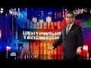 Центральное телевидение 22 10 2016 Последние Новости НТВ Сегодня Последний Выпуск Новостей Сегодня