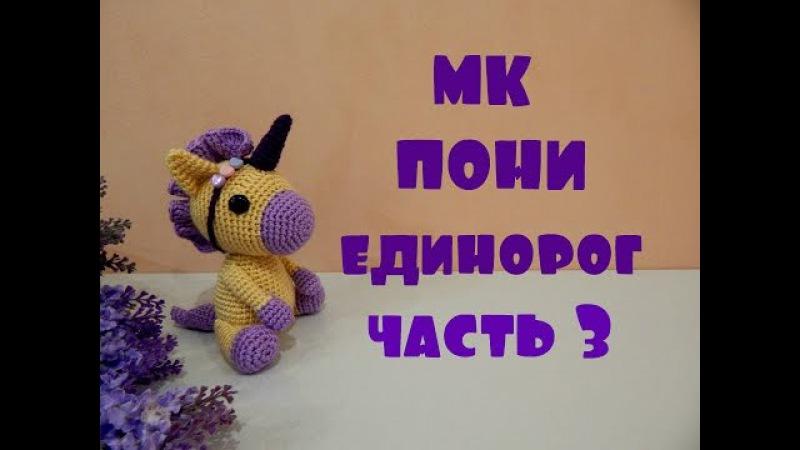 ♥♥ ПОНИ ЕДИНОРОГ ♥ МК ♥ часть 3 ♥♥