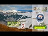 Поход по Карпатам в поисках весны. 2 СЕРИЯ: Снежный марафон