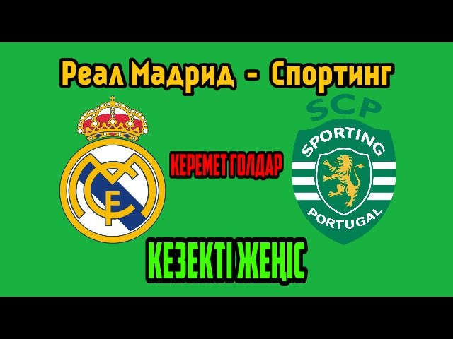 Керемет голдар Чемпиондар лигасы Реал-Спортинг