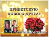 ПРИВЕТСТВУЮ НОВОГО ДРУГА!  #Nadya_Sergeeva