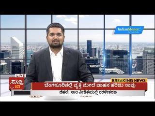 Gold Loan - Think twice before availing | Suddi TV