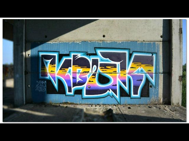 КВИК - ХЗК - Граффити в России