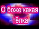 О БОЖЕ КАКАЯ ТЁЛКА - Пародия на песню Натали