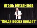 Игорь Михайлов - Когда весна придет / Песня из кинофильма - Весна на заречной улице