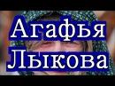 Отшельница Агафья Лыкова / Биография Агафьи Лыковой / Семья староверов бежавших